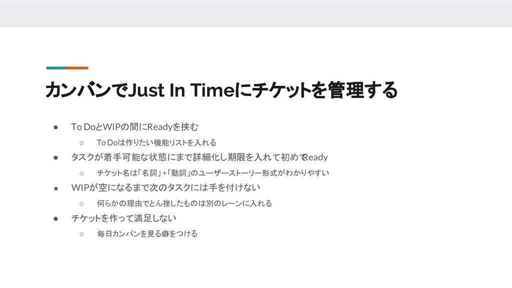 カンバンでJust In Timeにチケットを管理する ● To DoとWIPの間にReady...
