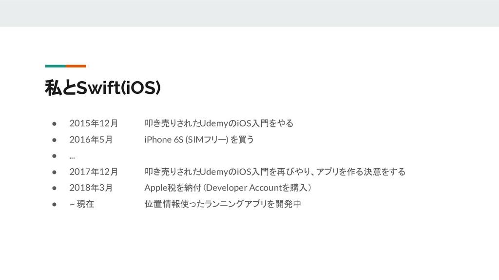 私とSwift(iOS) ● 2015年12月 叩き売りされたUdemyのiOS入門をやる ●...