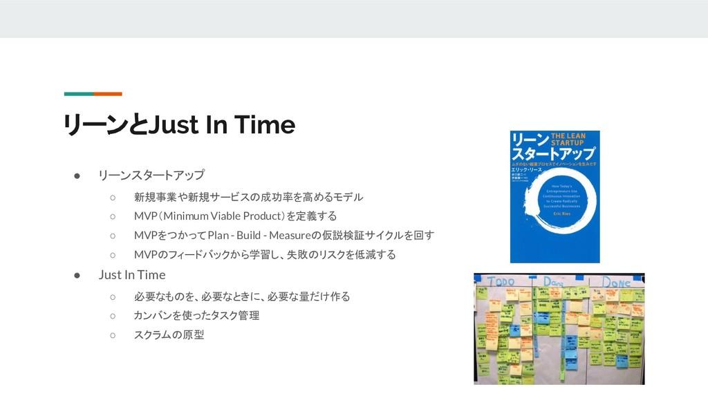 リーンとJust In Time ● リーンスタートアップ ○ 新規事業や新規サービスの成功率...