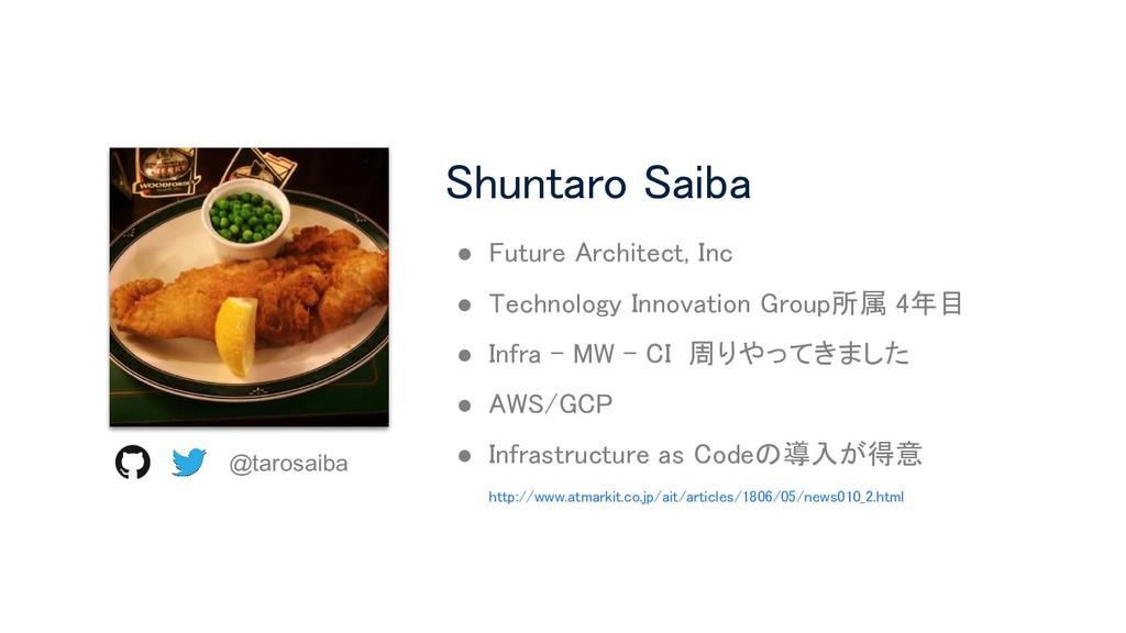 @tarosaiba ● Future Architect, Inc  ● Technolo...