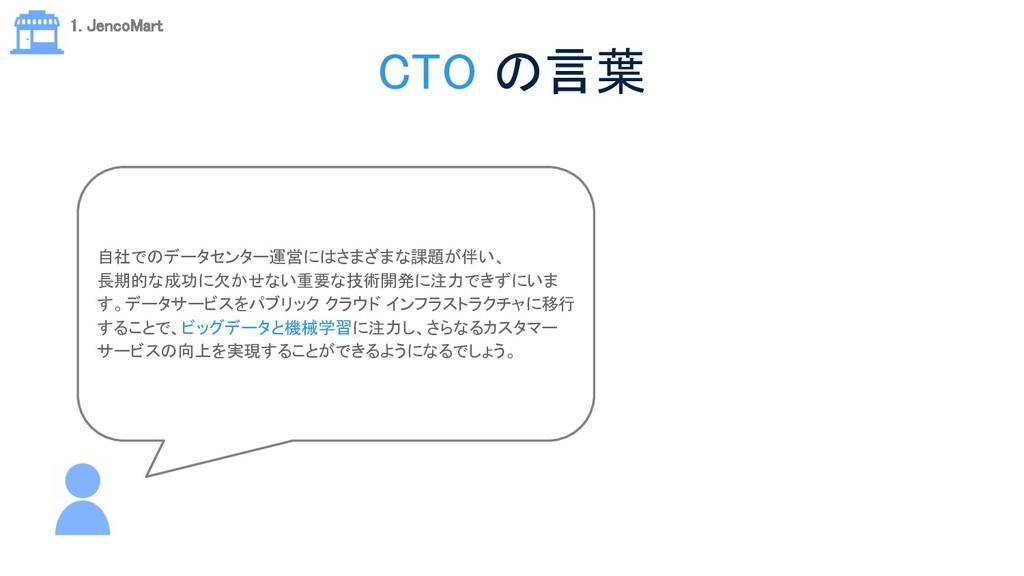 CTO の言葉 1. JencoMart 自社でのデータセンター運営にはさまざまな課題が伴...