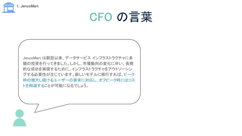 CFO の言葉 1. JencoMart JencoMart は創設以来、データサービス ...