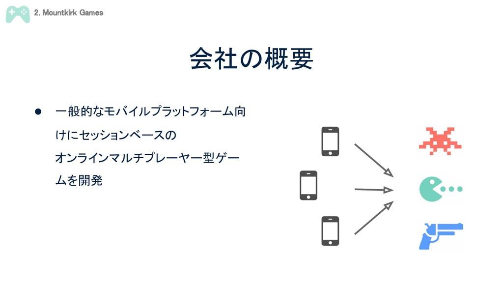 会社の概要 ● 一般的なモバイルプラットフォーム向 けにセッションベースの オンラインマル...