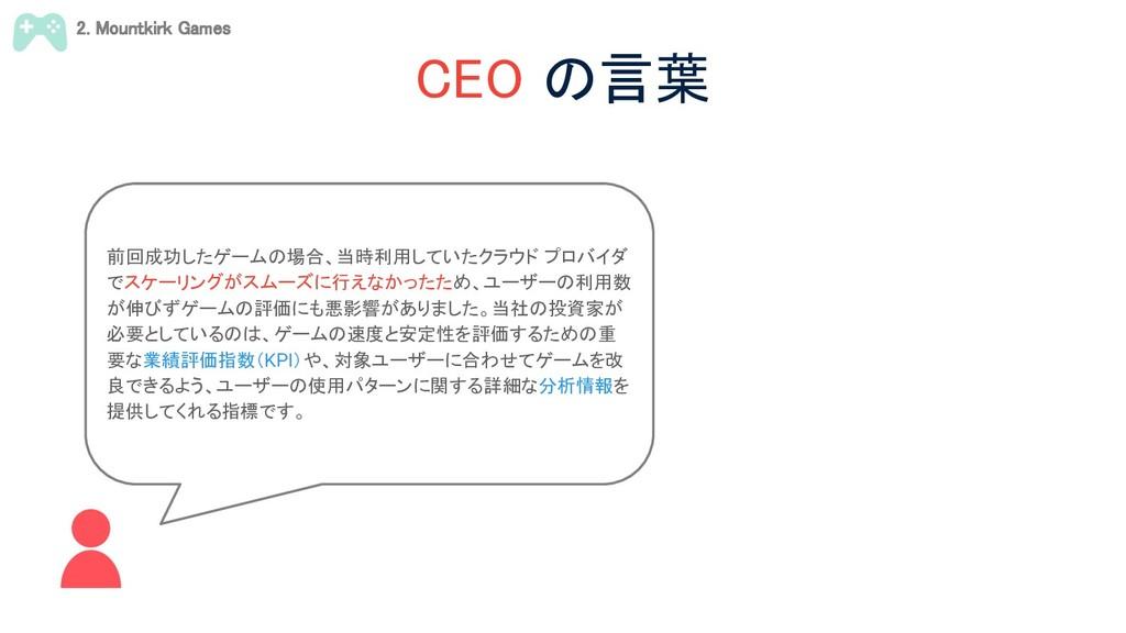 CEO の言葉 前回成功したゲームの場合、当時利用していたクラウド プロバイダ でスケーリン...