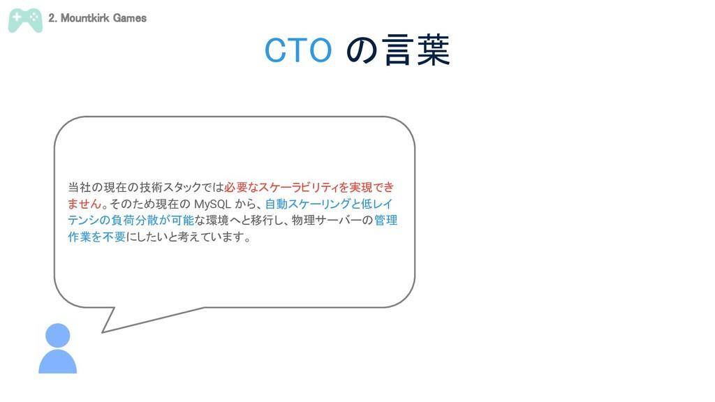 CTO の言葉 当社の現在の技術スタックでは必要なスケーラビリティを実現でき ません。そのた...