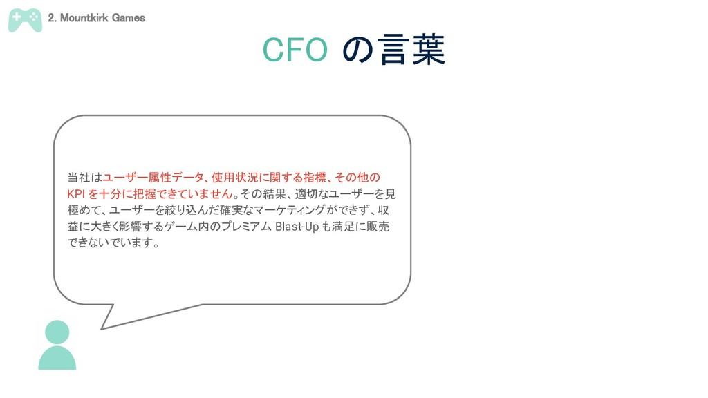 CFO の言葉 当社はユーザー属性データ、使用状況に関する指標、その他の KPI を十分に把...