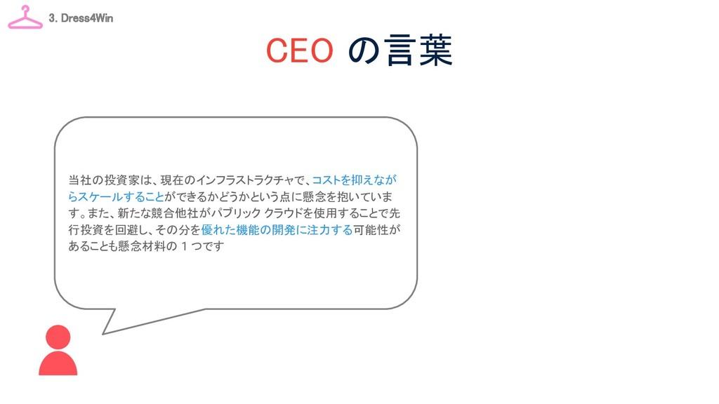 CEO の言葉 当社の投資家は、現在のインフラストラクチャで、コストを抑えなが らスケールす...