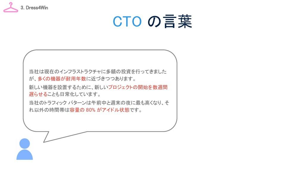 CTO の言葉 当社は現在のインフラストラクチャに多額の投資を行ってきました が、多くの機器...