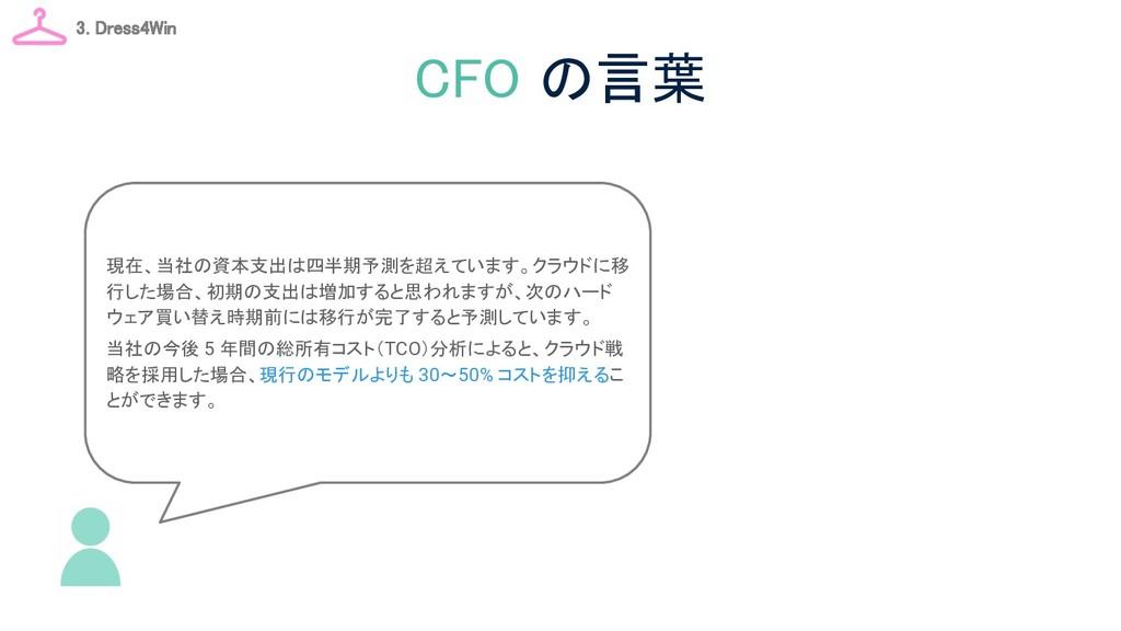 CFO の言葉 現在、当社の資本支出は四半期予測を超えています。クラウドに移 行した場合、初...