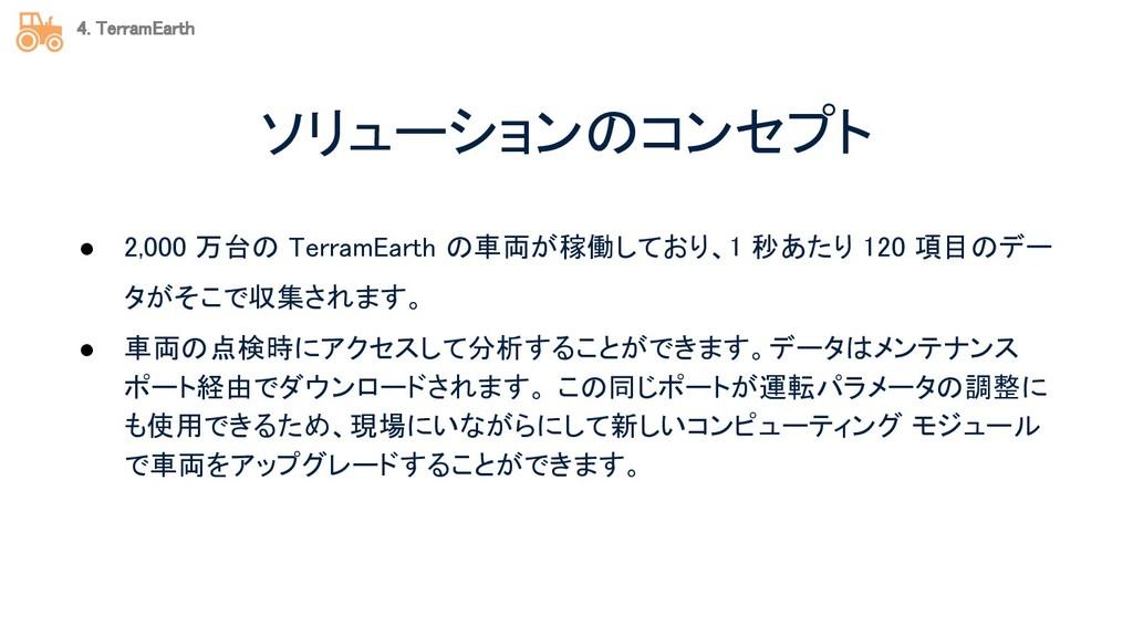 ソリューションのコンセプト ● 2,000 万台の TerramEarth の車両が稼働して...