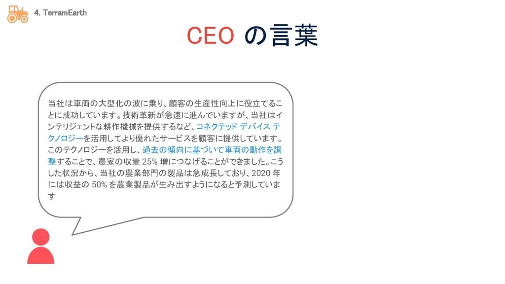 CEO の言葉 当社は車両の大型化の波に乗り、顧客の生産性向上に役立てるこ とに成功していま...