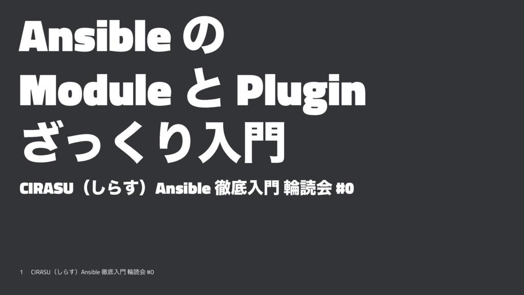 Ansible ͷ Module ͱ Plugin ͬ͘͟Γೖ CIRASUʢ͠Β͢ʣAns...