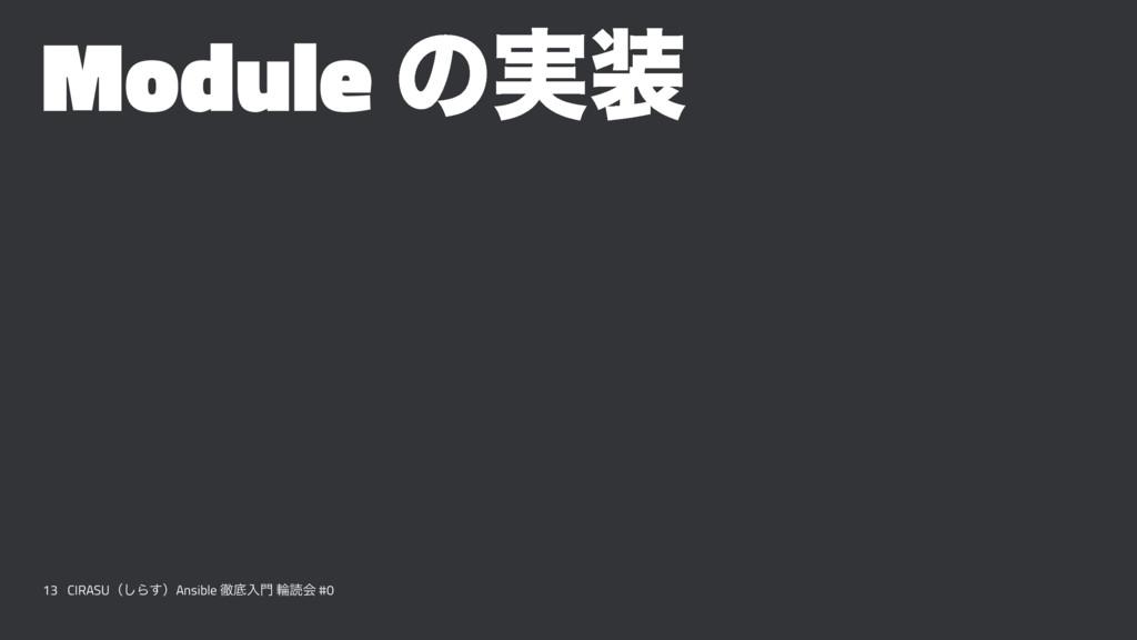 Module ͷ࣮ 13 CIRASUʢ͠Β͢ʣAnsible పఈೖ ྠಡձ #0