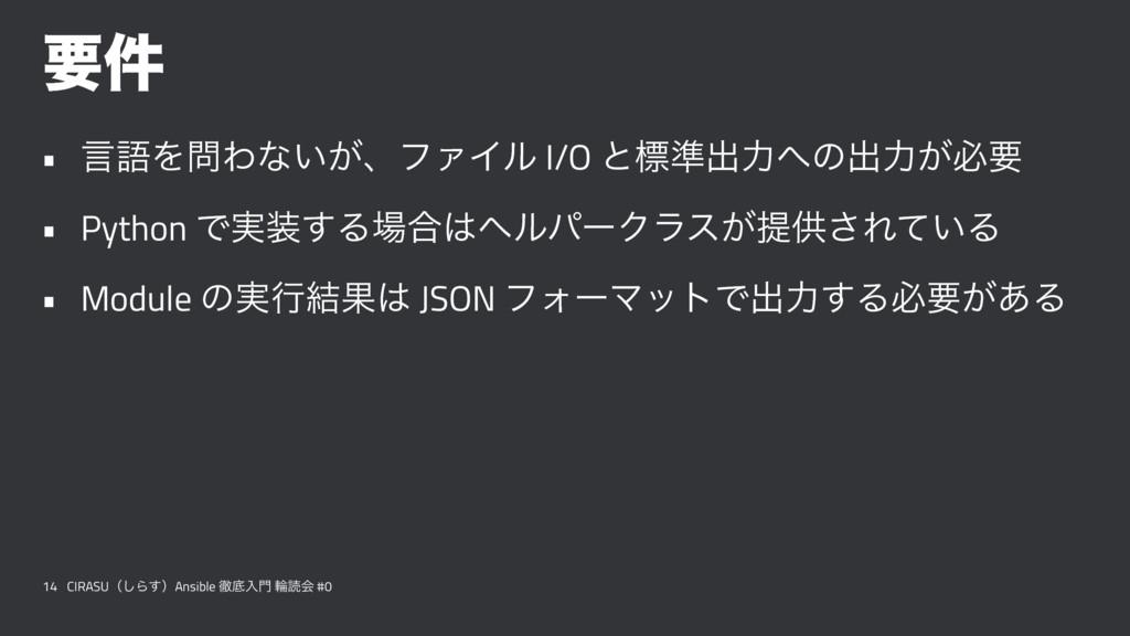 ཁ݅ • ݴޠΛΘͳ͍͕ɺϑΝΠϧ I/O ͱඪ४ग़ྗͷग़ྗ͕ඞཁ • Python Ͱ࣮...