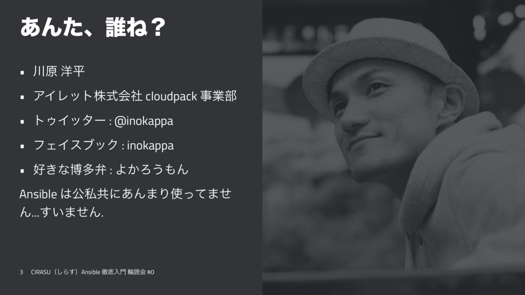 ͋Μͨɺ୭Ͷʁ • ݪ ༸ฏ • ΞΠϨοτגࣜձࣾ cloudpack ۀ෦ • τΡΠ...