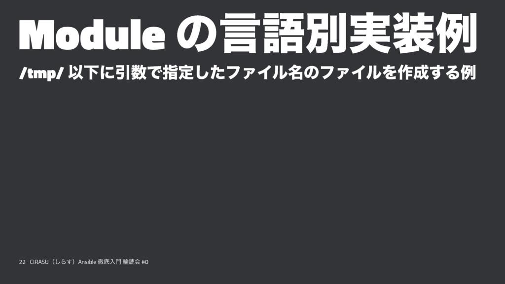 Module ͷݴޠผ࣮ྫ /tmp/ ҎԼʹҾͰࢦఆͨ͠ϑΝΠϧ໊ͷϑΝΠϧΛ࡞͢Δྫ...