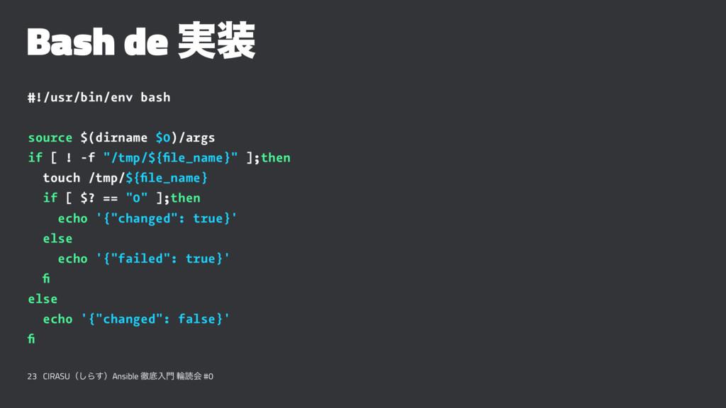 Bash de ࣮ #!/usr/bin/env bash source $(dirname...