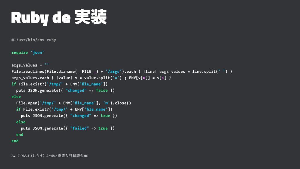 Ruby de ࣮ #!/usr/bin/env ruby require 'json' a...