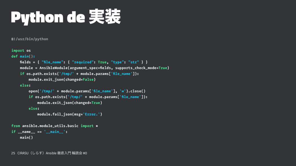 Python de ࣮ #!/usr/bin/python import os def ma...