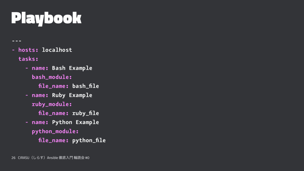 Playbook --- - hosts: localhost tasks: - name: ...