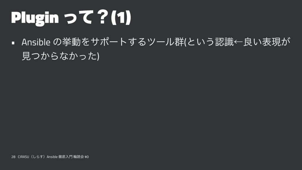 Plugin ͬͯʁ(1) • Ansible ͷڍಈΛαϙʔτ͢Δπʔϧ܈(ͱ͍͏ࣝˡྑ͍...