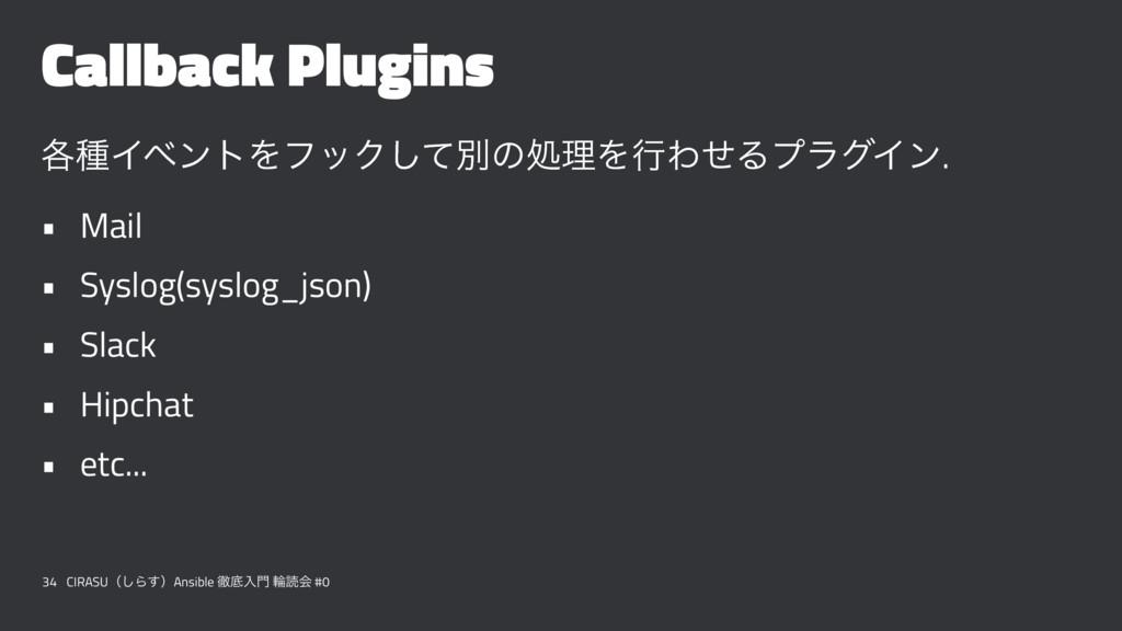 Callback Plugins ֤छΠϕϯτΛϑοΫͯ͠ผͷॲཧΛߦΘͤΔϓϥάΠϯ. • ...