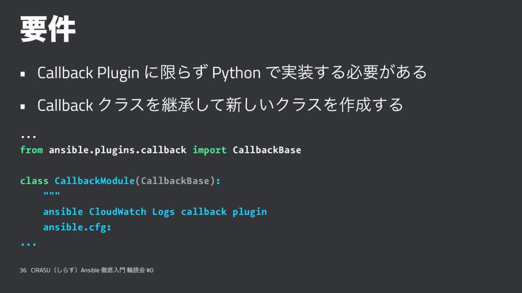ཁ݅ • Callback Plugin ʹݶΒͣ Python Ͱ࣮͢Δඞཁ͕͋Δ • C...