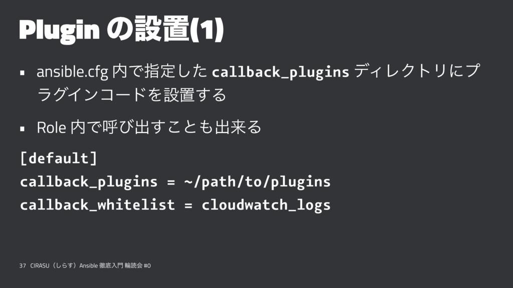 Plugin ͷઃஔ(1) • ansible.cfg Ͱࢦఆͨ͠ callback_plu...