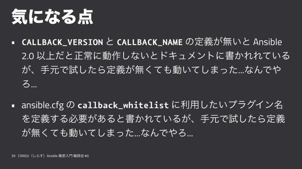 ؾʹͳΔ • CALLBACK_VERSION ͱ CALLBACK_NAME ͷఆ͕ٛແ͍...