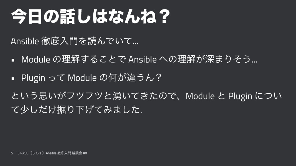 ࠓͷ͠ͳΜͶʁ Ansible పఈೖΛಡΜͰ͍ͯ... • Module ͷཧղ͢Δ...