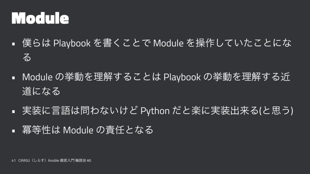 Module • Β Playbook Λॻ͘͜ͱͰ Module Λૢ࡞͍ͯͨ͜͠ͱʹͳ...