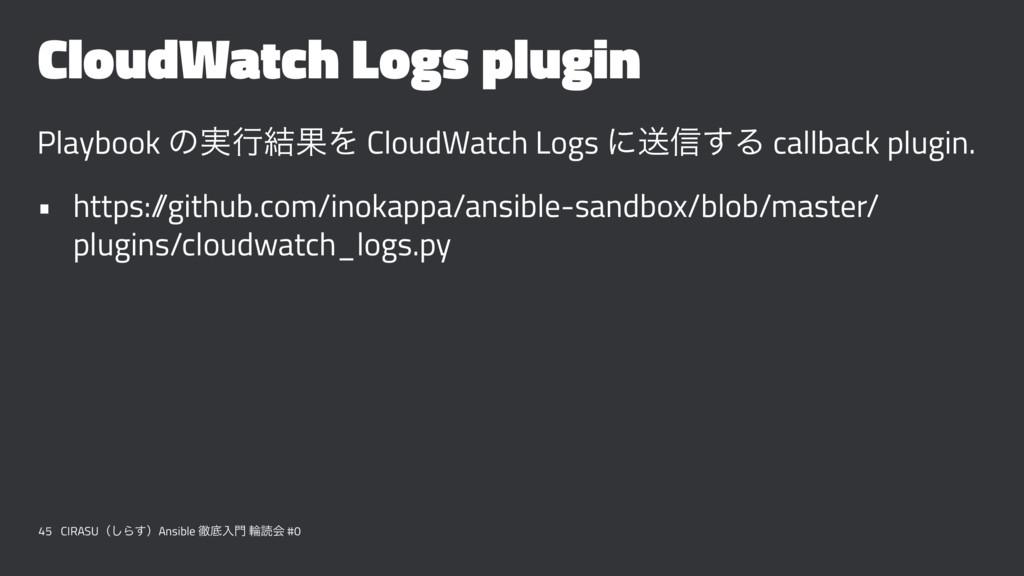 CloudWatch Logs plugin Playbook ͷ࣮ߦ݁ՌΛ CloudWat...