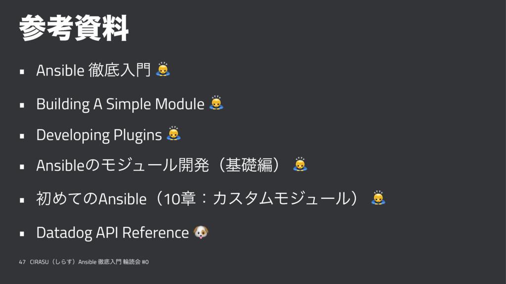 ߟྉ • Ansible పఈೖ ! • Building A Simple Modul...