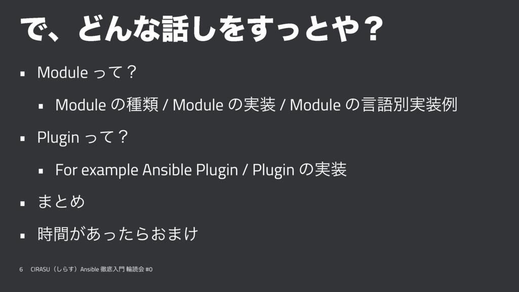 ͰɺͲΜͳ͠Λͬ͢ͱʁ • Module ͬͯʁ • Module ͷछྨ / Modul...