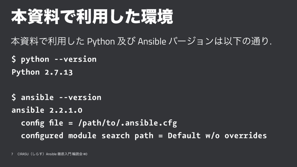 ຊྉͰར༻ͨ͠ڥ ຊྉͰར༻ͨ͠ Python ٴͼ Ansible όʔδϣϯҎԼͷ...