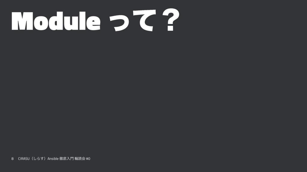 Module ͬͯʁ 8 CIRASUʢ͠Β͢ʣAnsible పఈೖ ྠಡձ #0