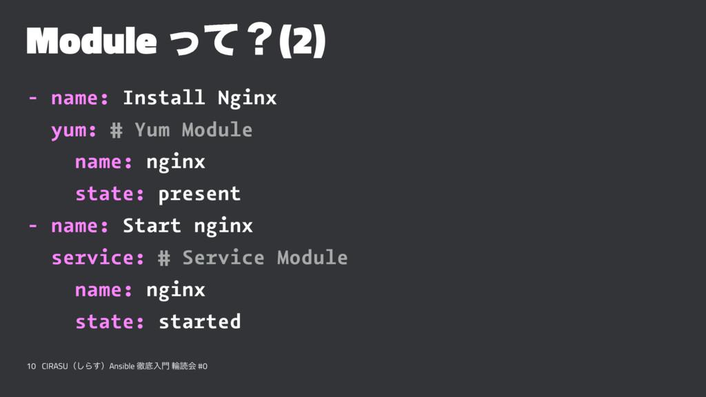 Module ͬͯʁ(2) - name: Install Nginx yum: # Yum ...