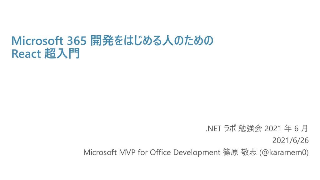 Microsoft 365 開発をはじめる人のための React 超入門 .NET ラボ 勉強...