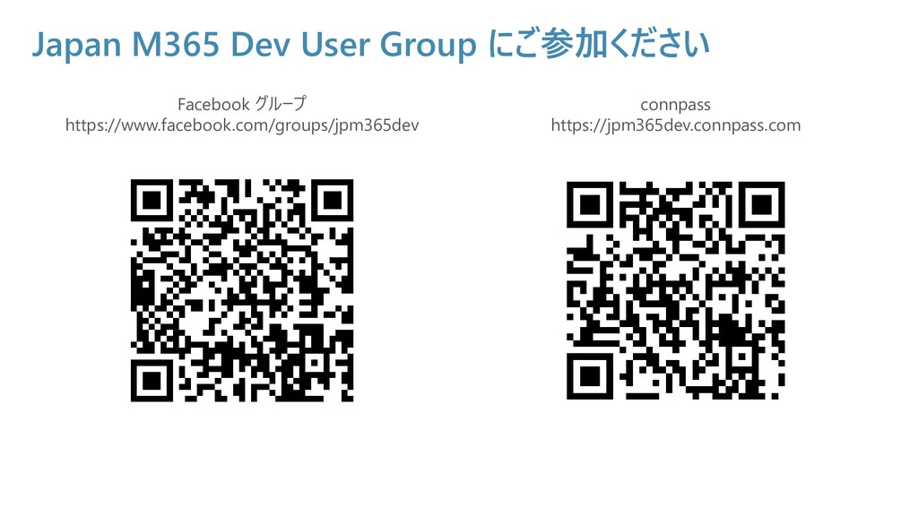 Japan M365 Dev User Group にご参加ください Facebook グルー...