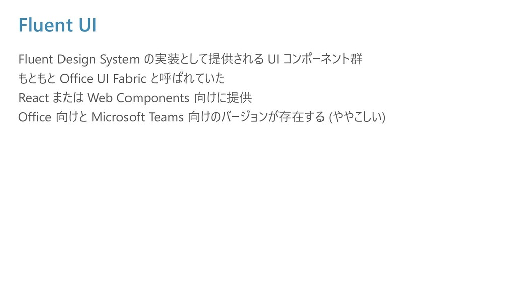 Fluent UI Fluent Design System の実装として提供される UI コ...