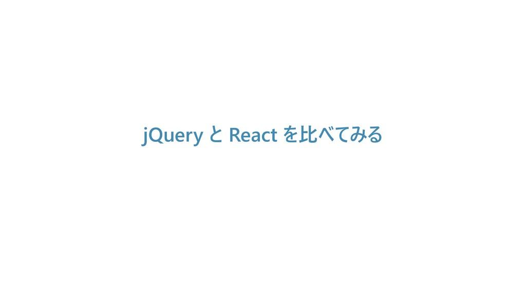jQuery と React を比べてみる