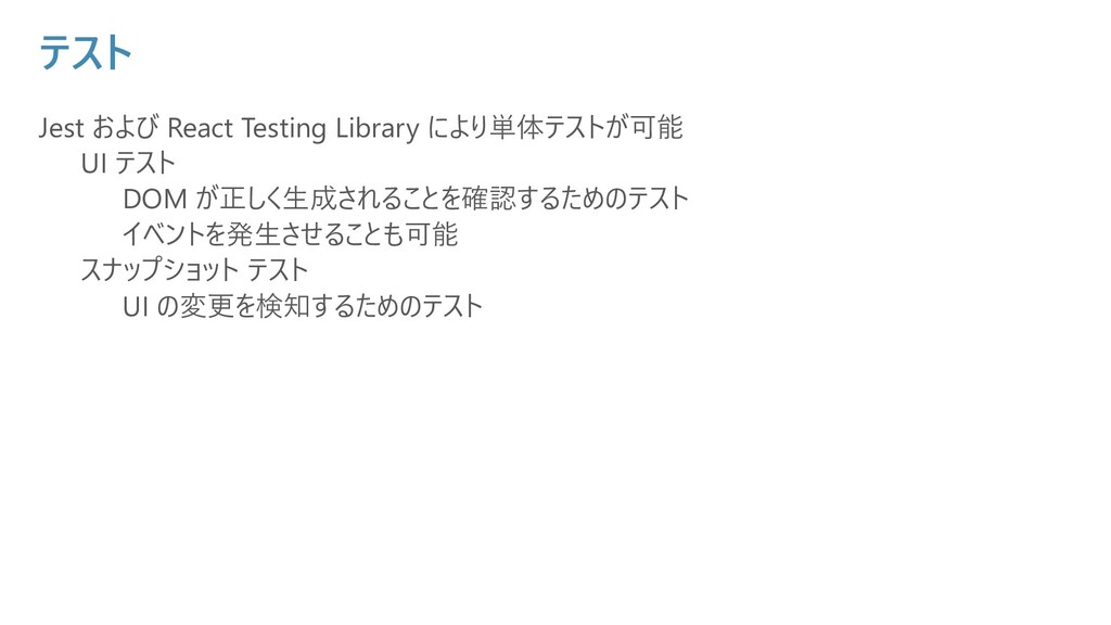 テスト Jest および React Testing Library により単体テストが可能 ...