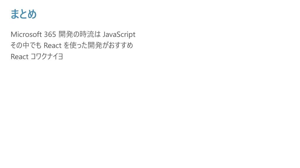 まとめ Microsoft 365 開発の時流は JavaScript その中でも React...