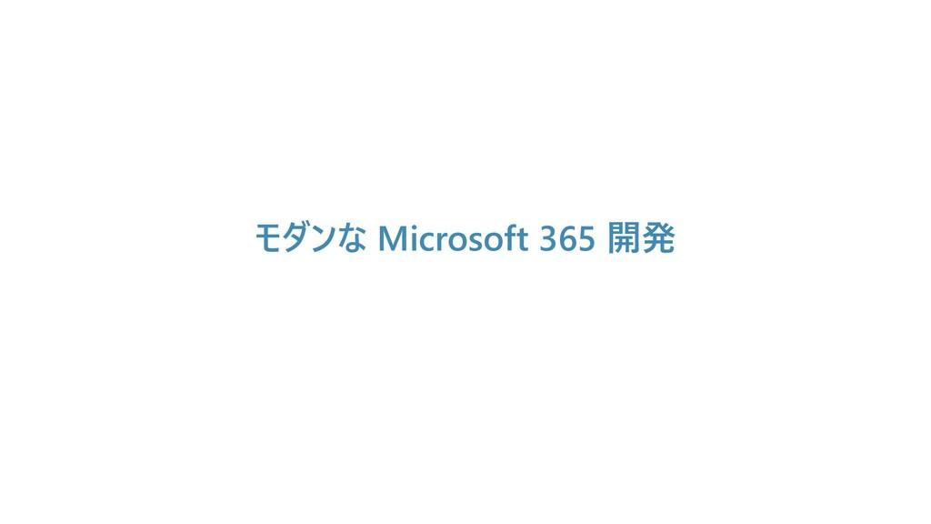 モダンな Microsoft 365 開発