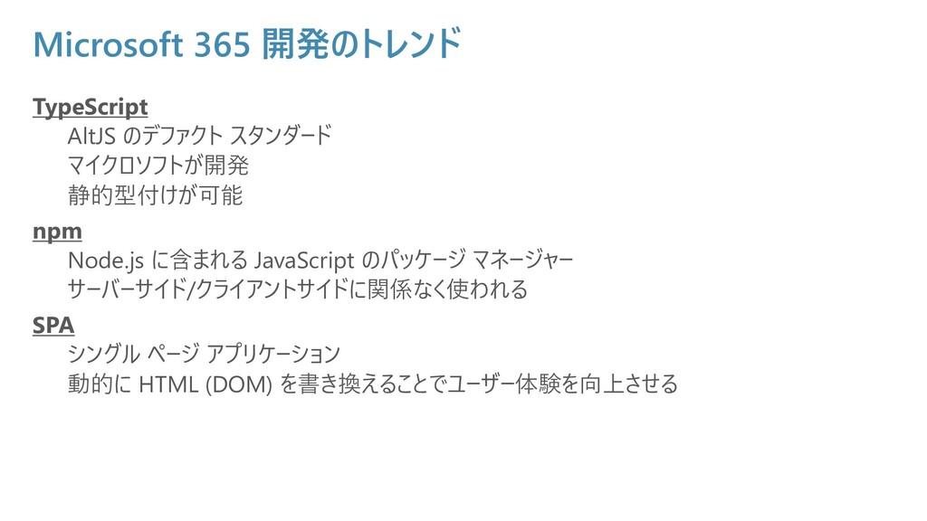 Microsoft 365 開発のトレンド TypeScript AltJS のデファクト ス...