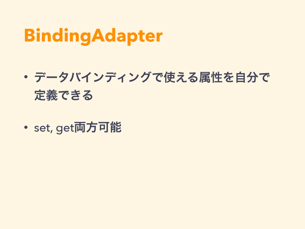 BindingAdapter • σʔλόΠϯσΟϯάͰ͑ΔଐੑΛࣗͰ ఆٛͰ͖Δ • s...