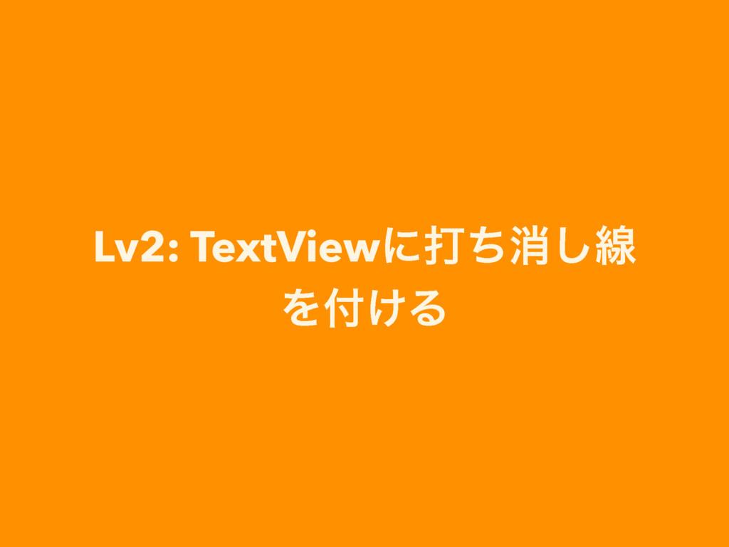 Lv2: TextViewʹଧͪফ͠ઢ Λ͚Δ