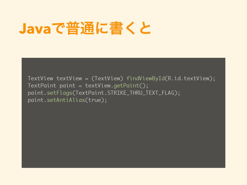 JavaͰී௨ʹॻ͘ͱ TextView textView = (TextView) find...