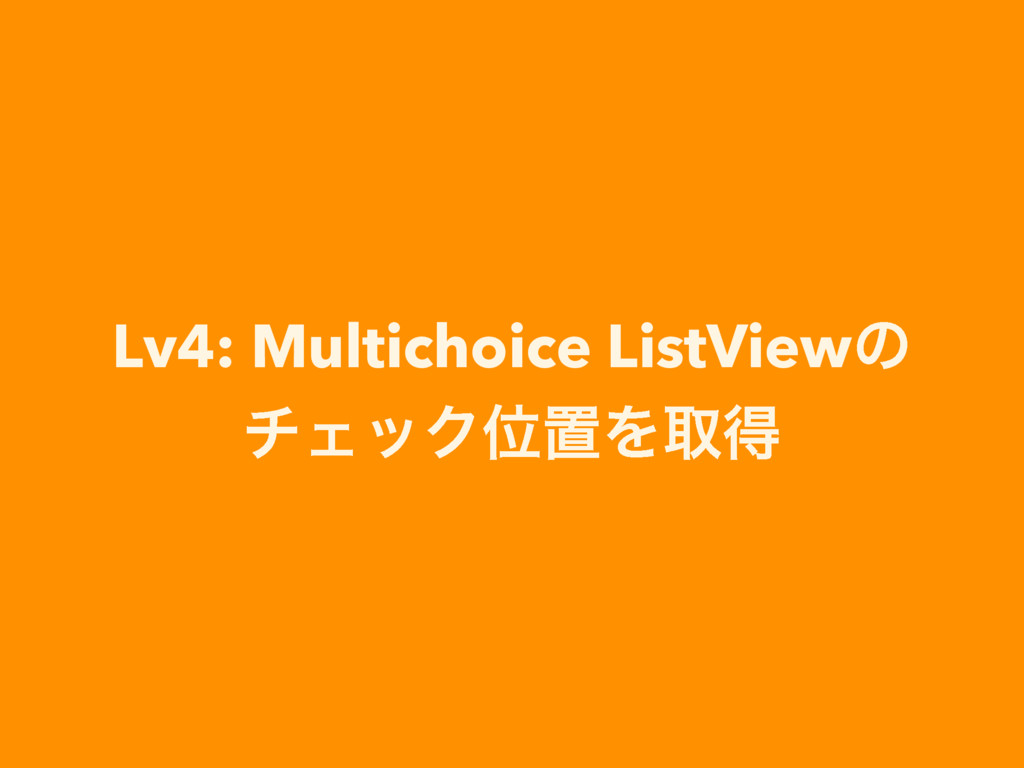 Lv4: Multichoice ListViewͷ νΣοΫҐஔΛऔಘ