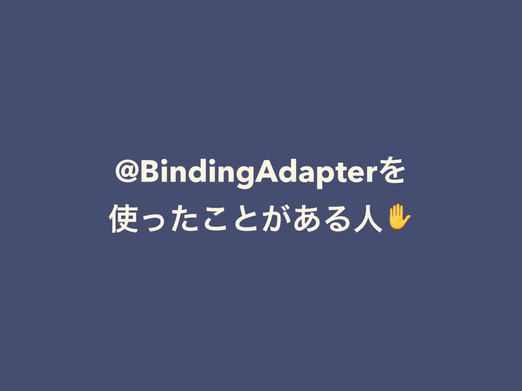 @BindingAdapterΛ ͬͨ͜ͱ͕͋Δਓ✋